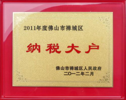 2011年度佛山市禅城区纳税大户(纳税1000万元)